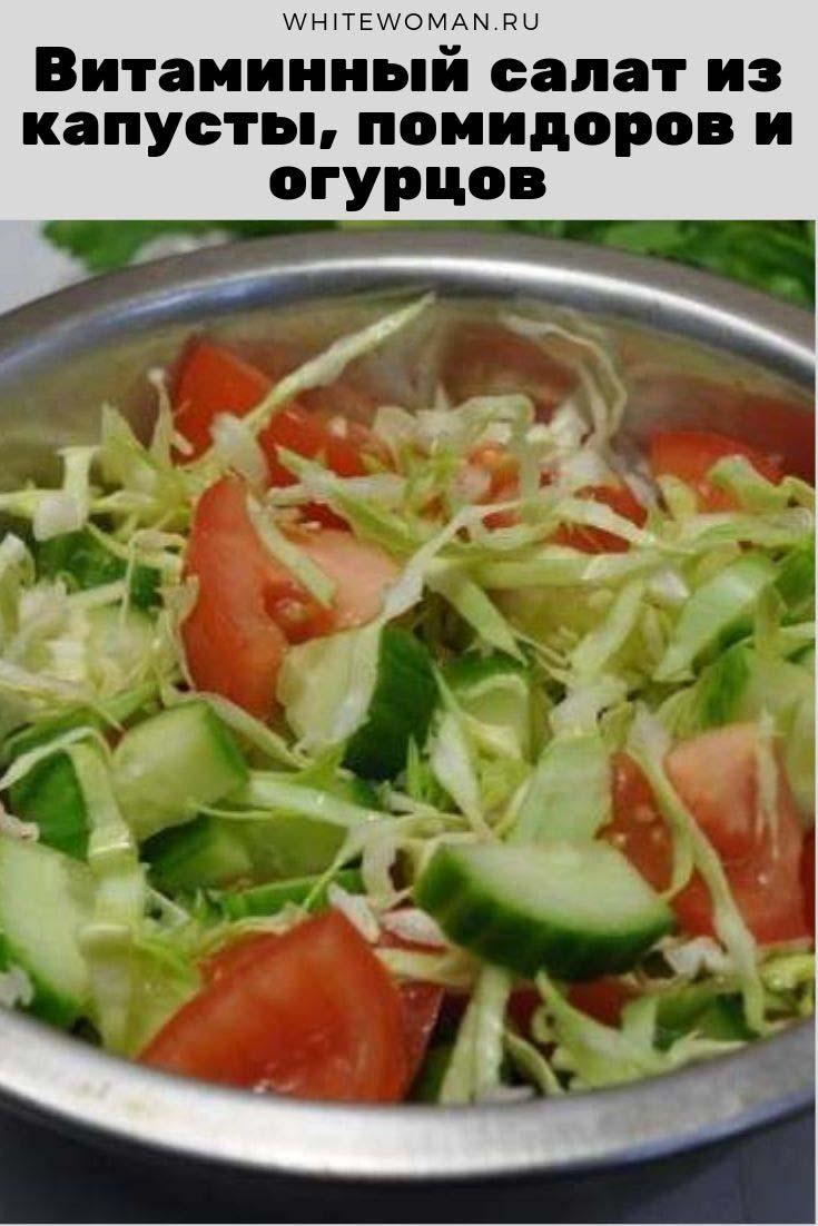 Витаминный салат из капусты, помидоров и огурцов
