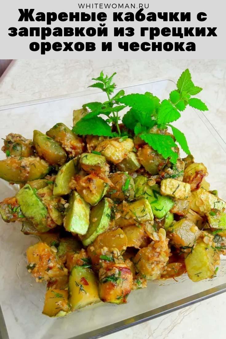 Рецепт жареных кабачков с заправкой из грецких орехов