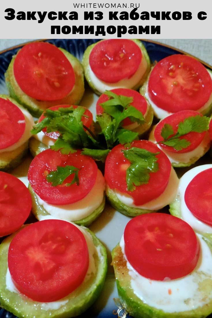 Рецепт закуски из кабачков с помидорами
