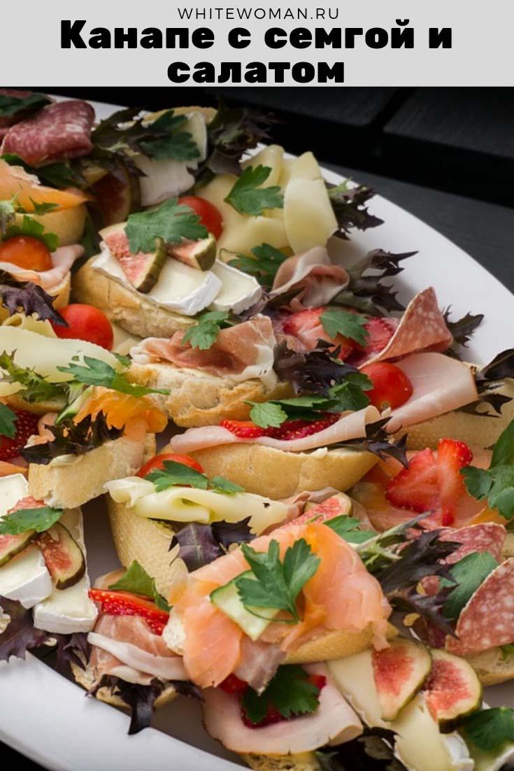 Рецепт канапе с семгой и салатом