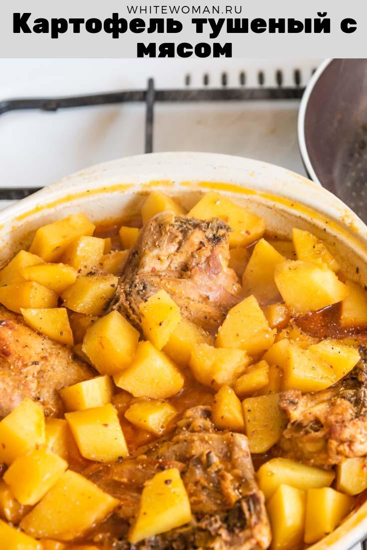 Рецепт тушеного картофеля с мясом