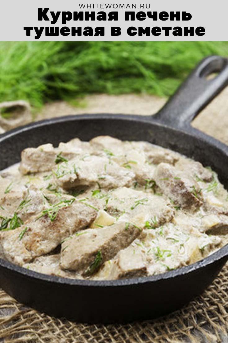Рецепт куриной тушеной печени в сметане