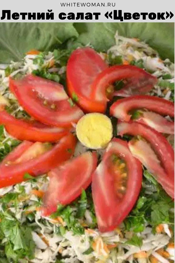 Рецепт летнего салата Цветок
