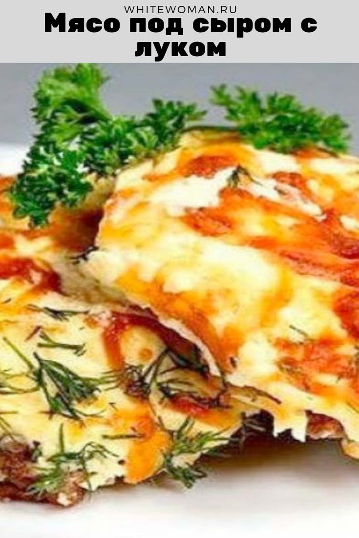 Рецепт мяса под сыром с луком