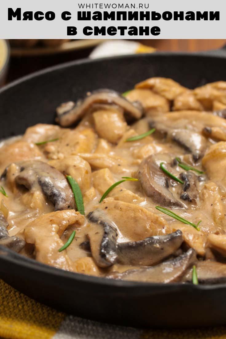Рецепт мяса с шампиньонами в сметане