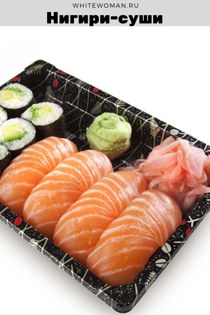 Рецепт нигири-суши