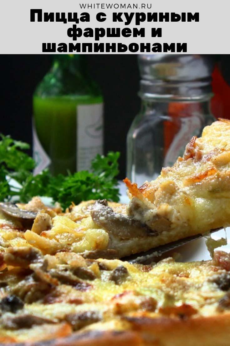 Рецепт пиццы с куриным фаршем и шампиньонами