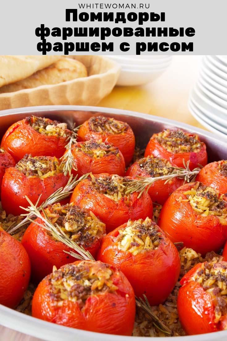 Рецепт фаршированных помидоров фаршем с рисом