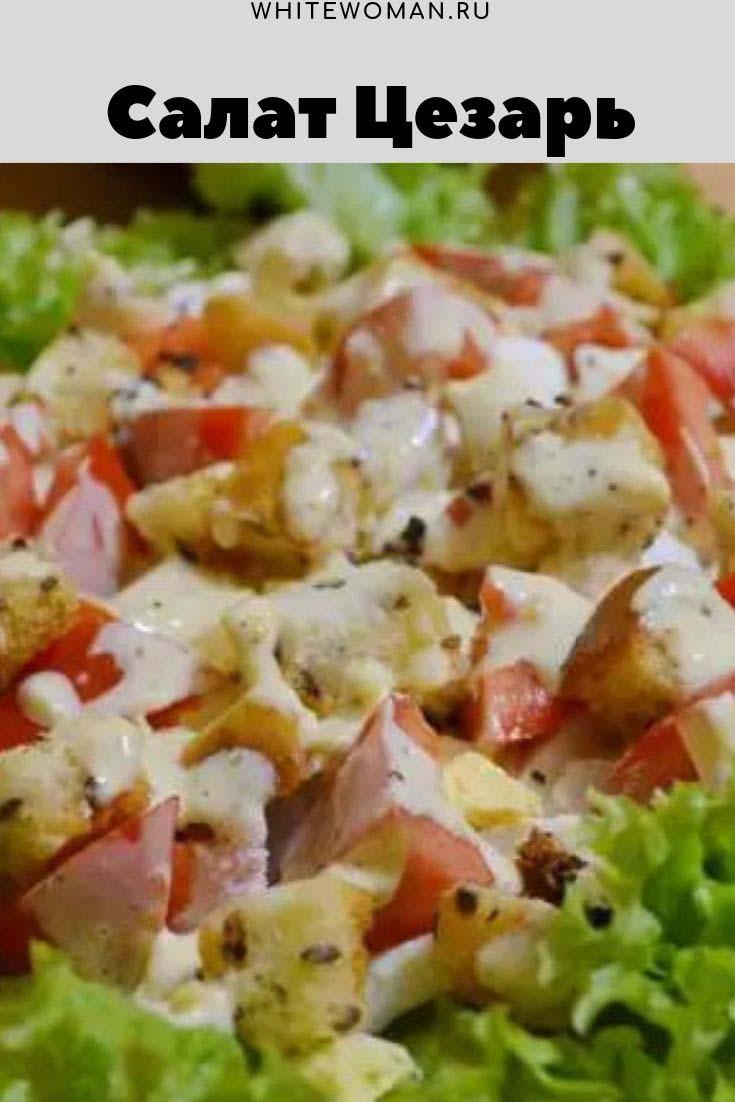 Рецепт салата Цезарь с курицей и сыром