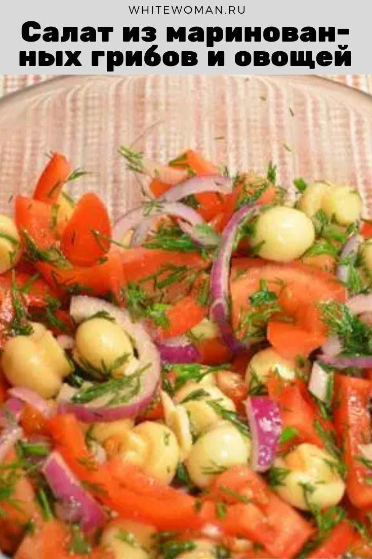 Салат из маринованных грибов и овощей