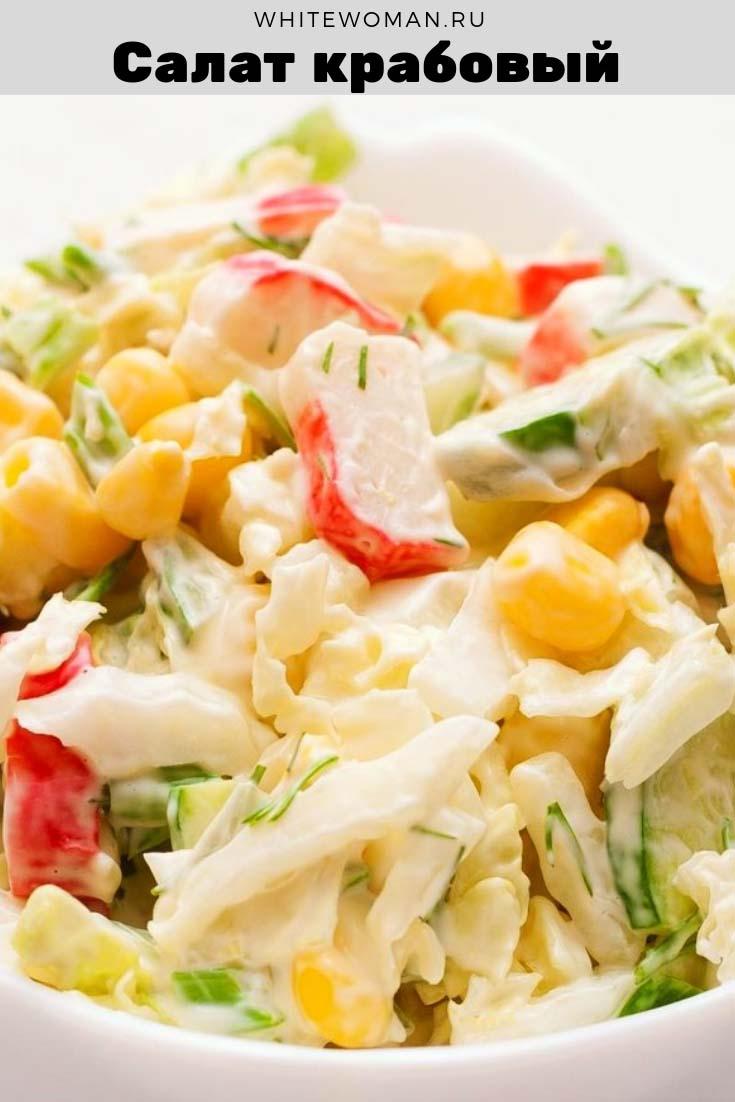 Рецепт салата крабового