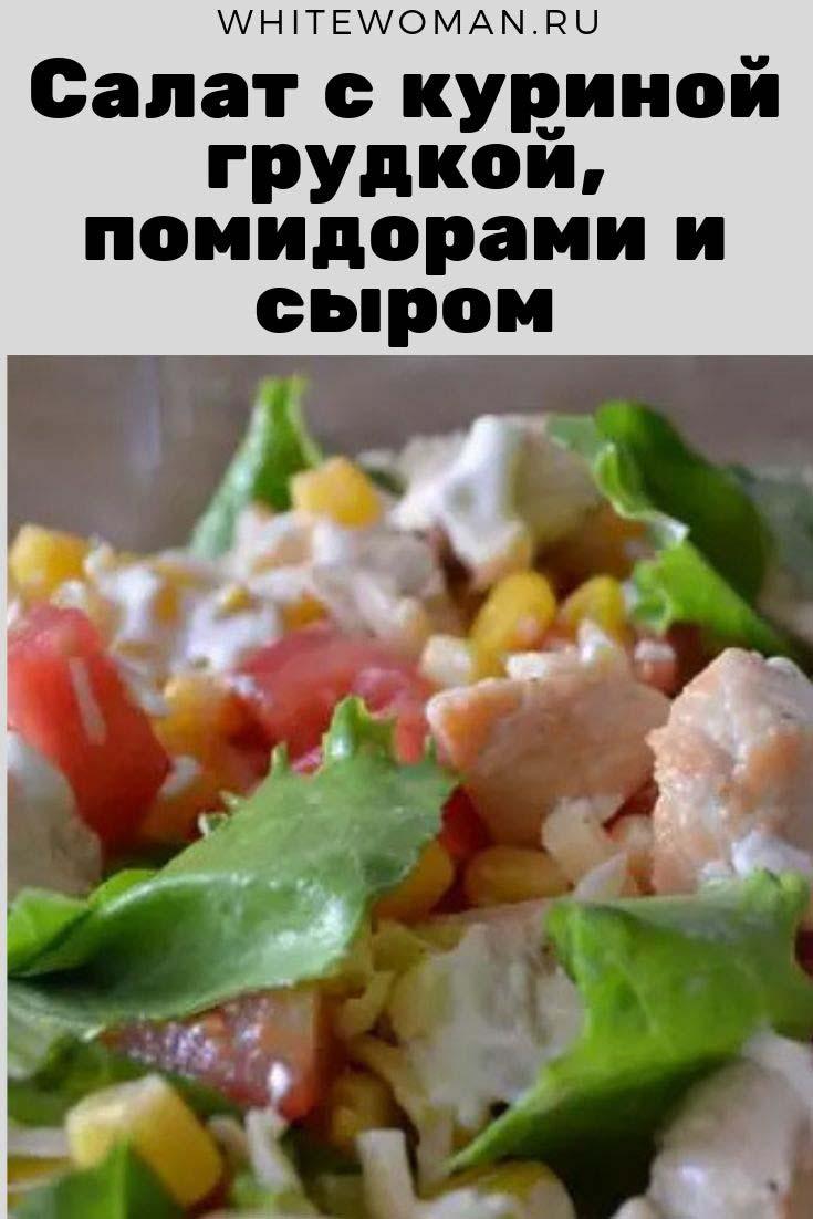 Рецепт салата с куриной грудкой помидорами и сыром