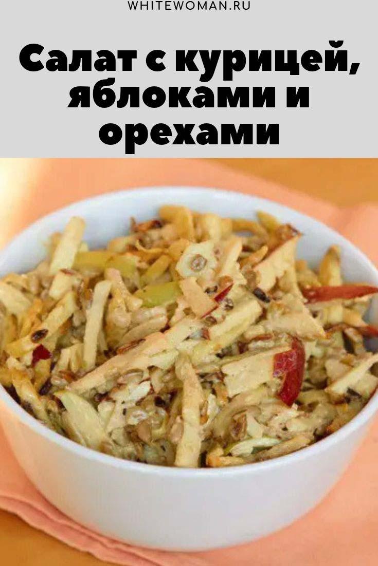 Салат с курицей, яблоками и орехами
