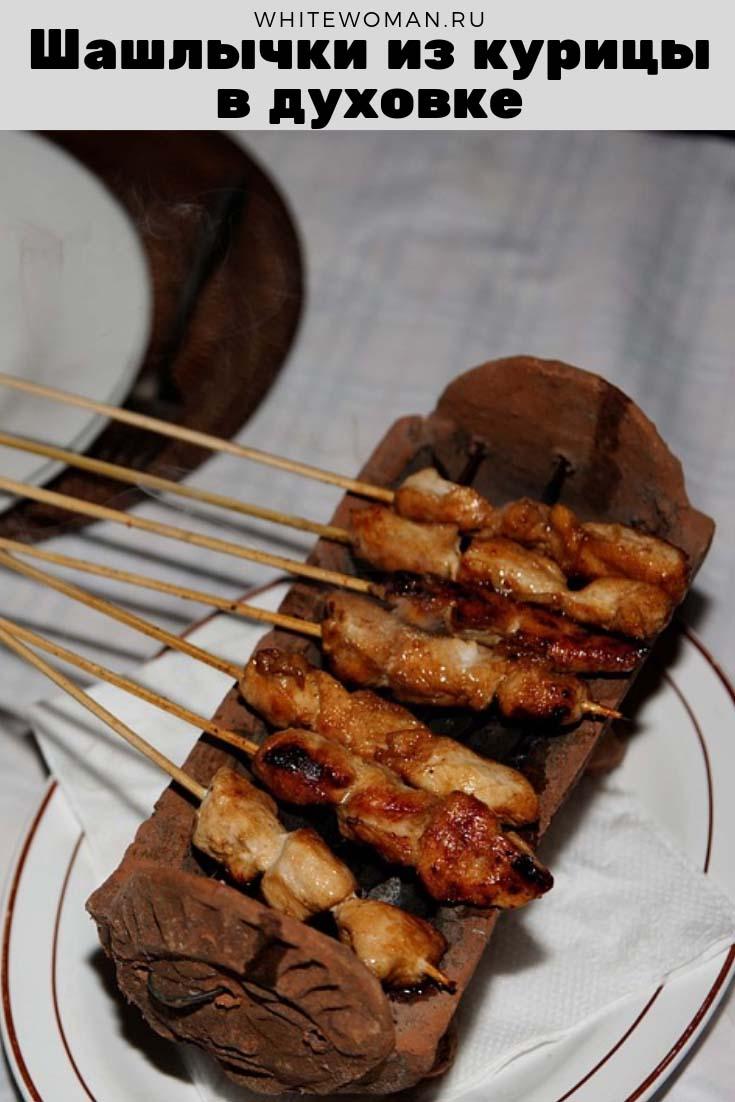 Рецепт шашлычков из курицы в духовке