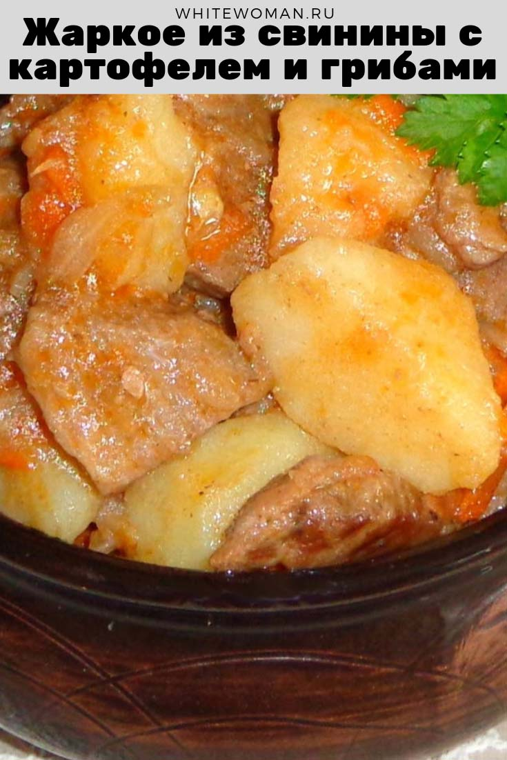 Рецепт жаркого из свинины с картофелем и грибами