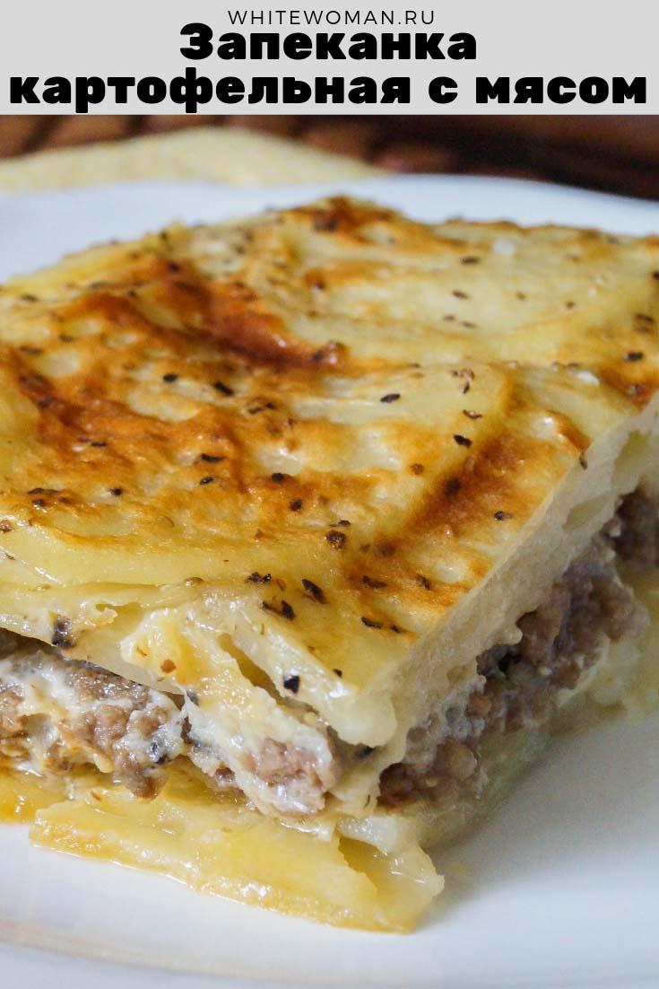 Рецепт запеканки картофельной с мясом