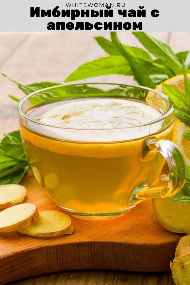Рецепт имбирного чая с апельсином