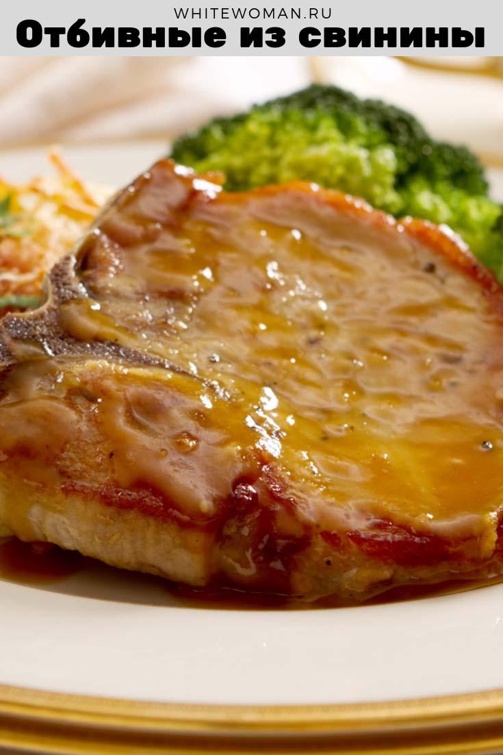 Рецепт отбивных из свинины
