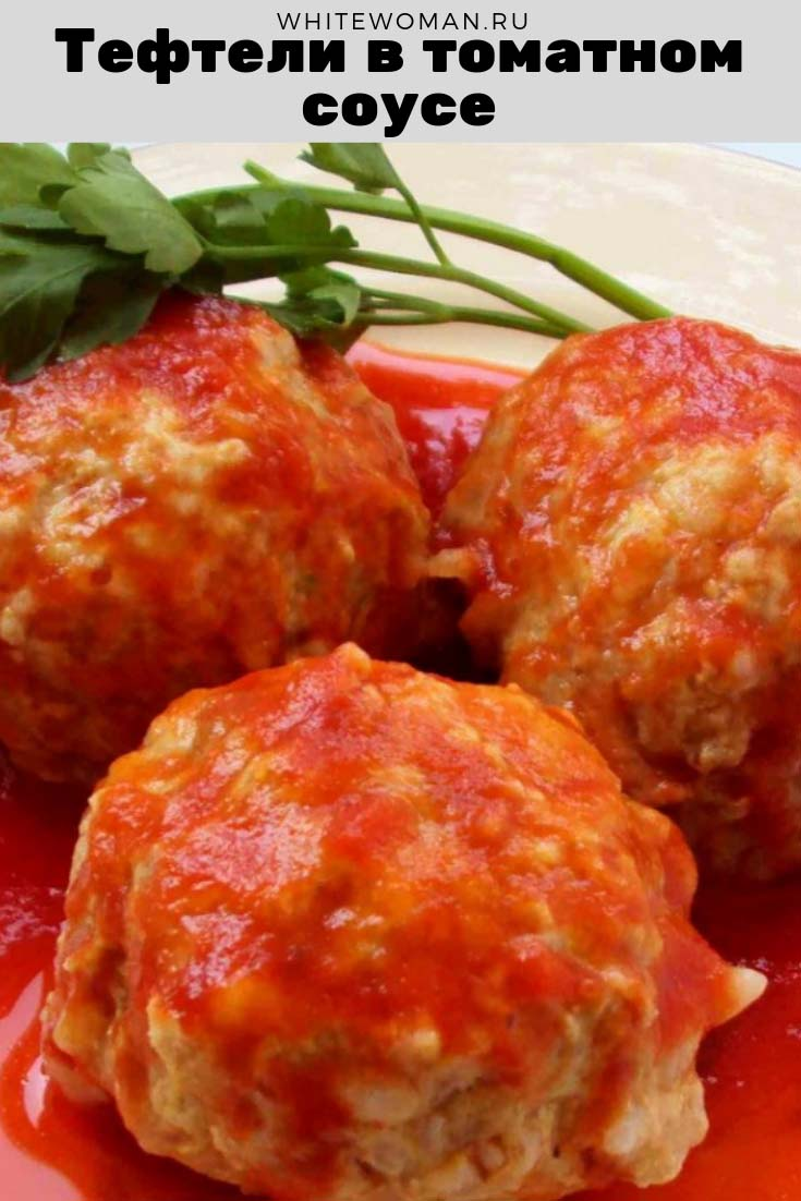 Рецепт тефтелей в томатном соусе