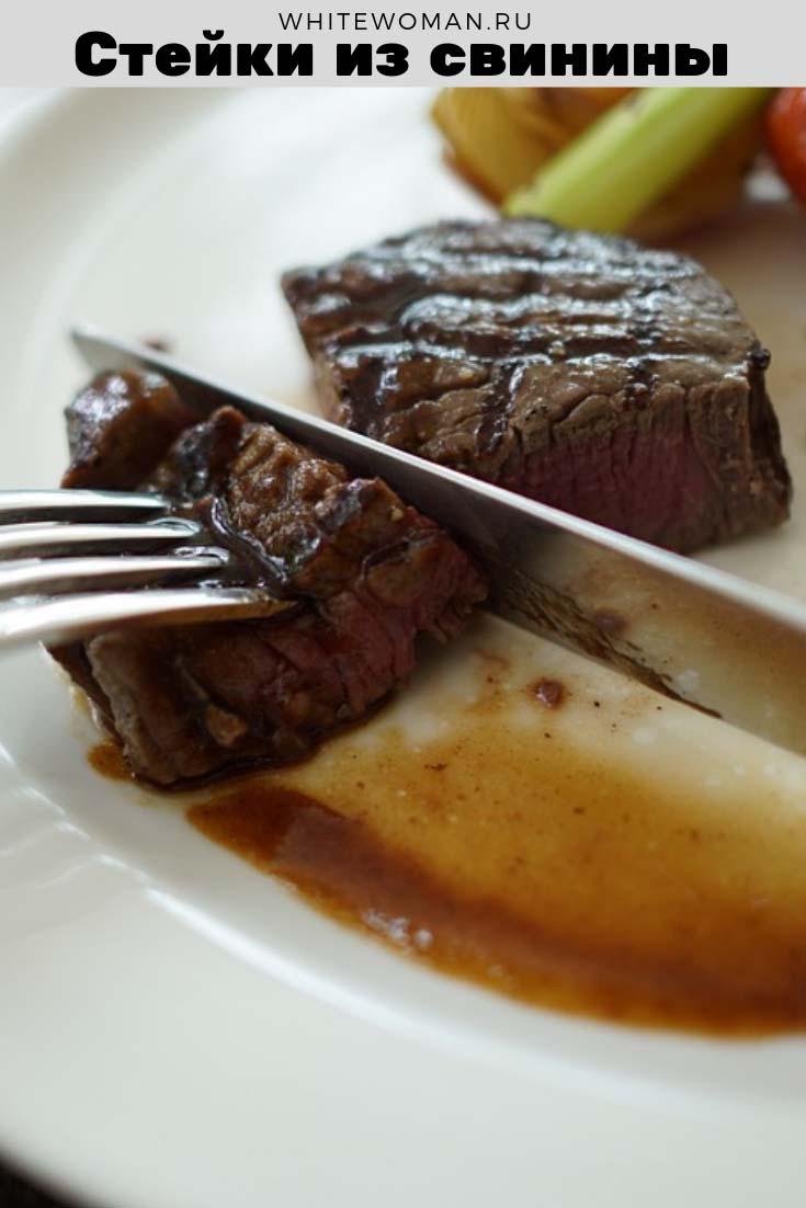 Рецепт стейков из свинины