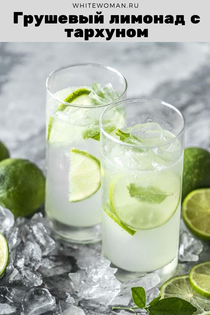 Рецепт грушевого лимонада с тархуном
