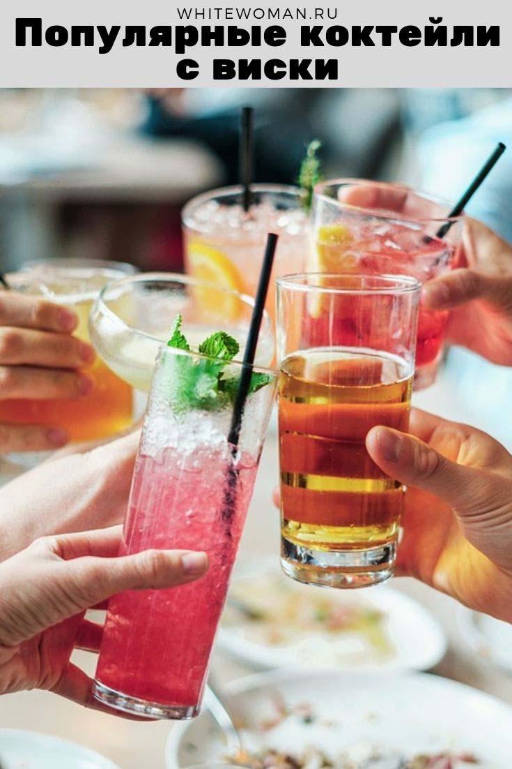 Рецепт популярных коктейлей с виски