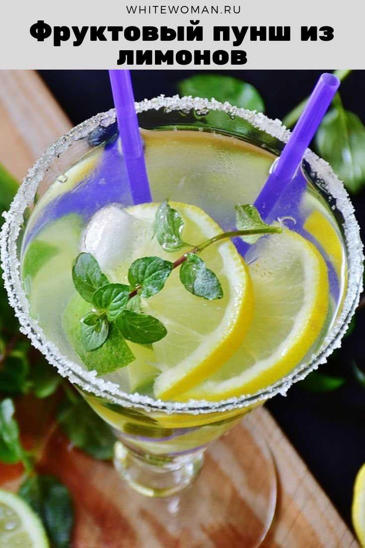 Рецепт фруктового пунша из лимонов