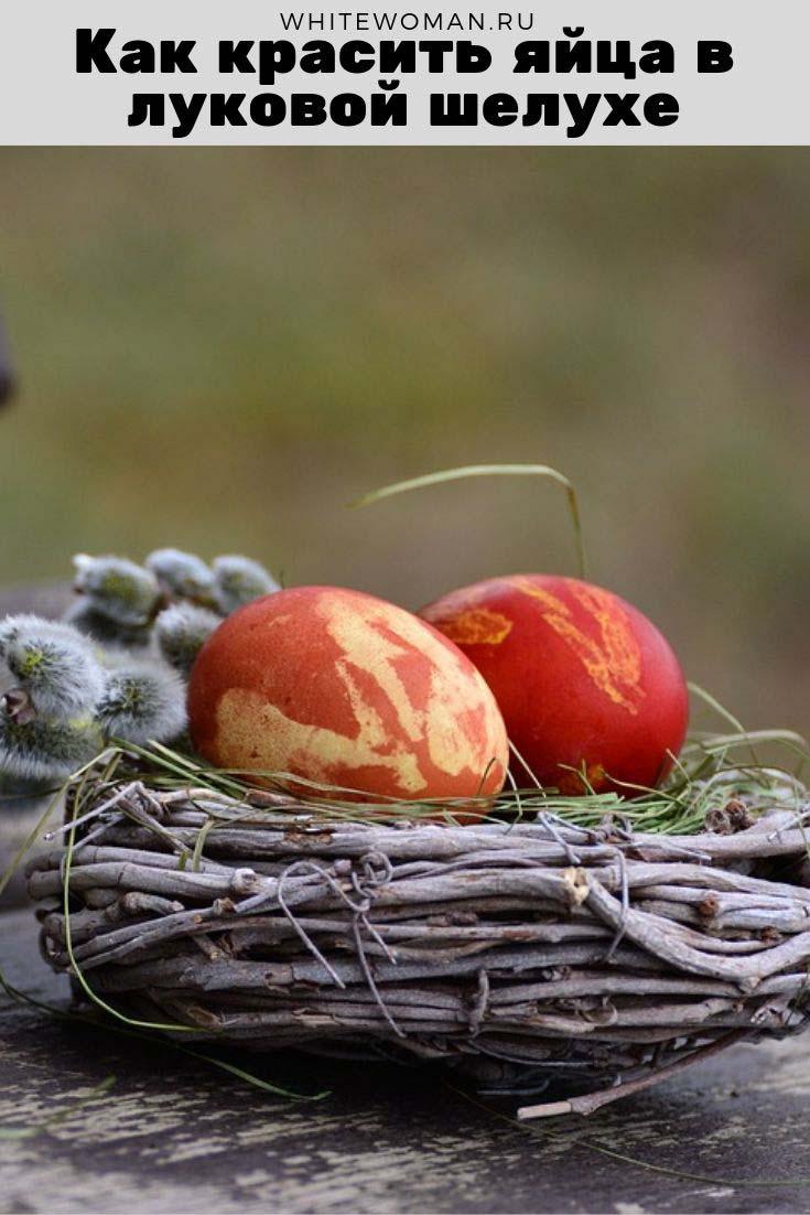 Рецепт окраски яиц в луковой шелухе