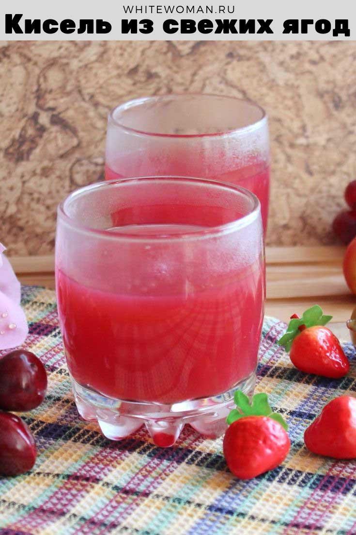 Рецепт киселя из свежих ягод