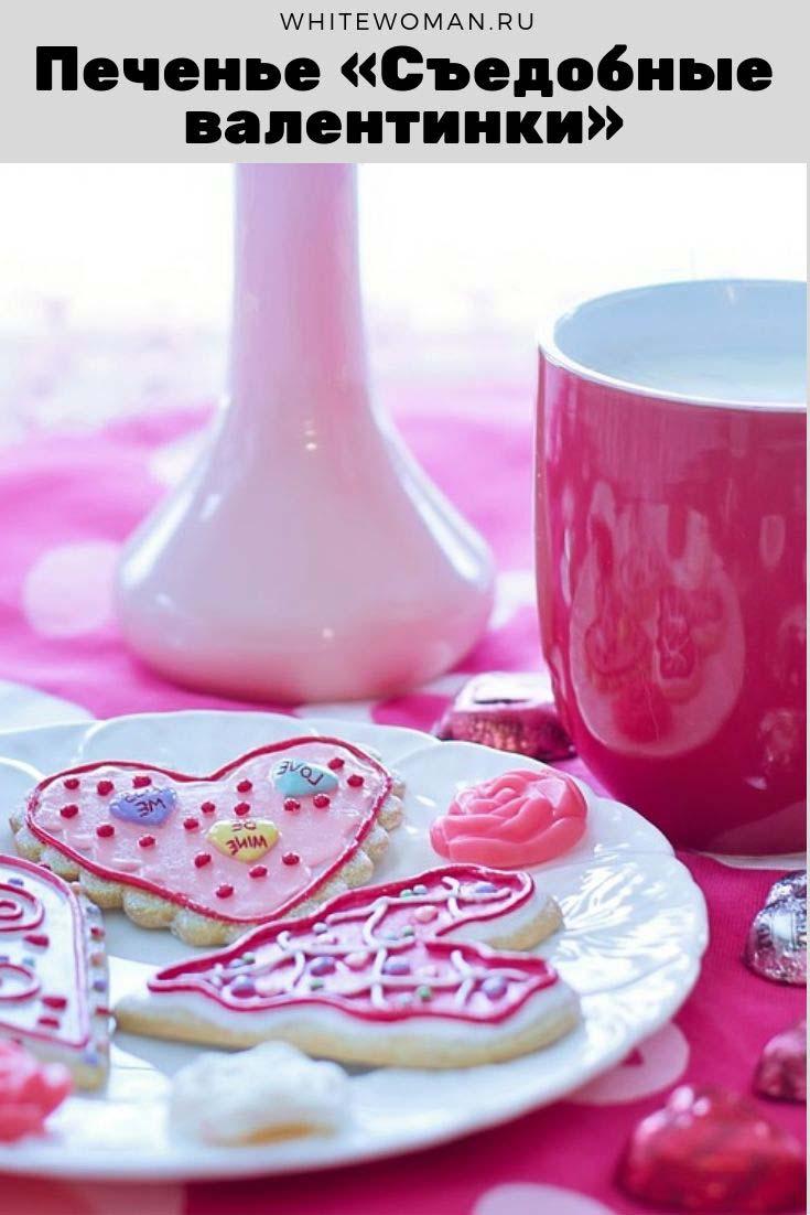 Рецепт печенья «Съедобные валентинки»
