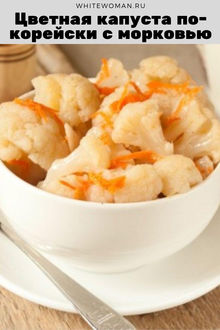 Рецепт цветной капусты по-корейски с морковью