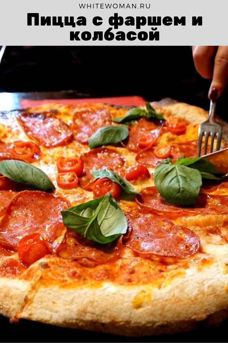 Рецепт пиццы с фаршем и колбасой
