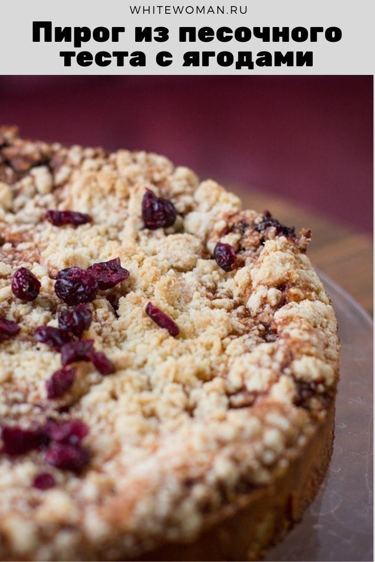 Рецепт пирога из песочного теста с ягодами