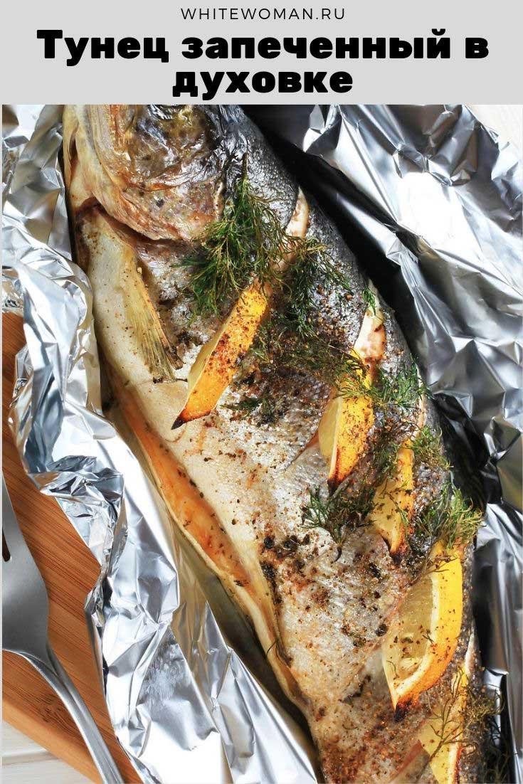 Рецепт тунца запеченного в духовке