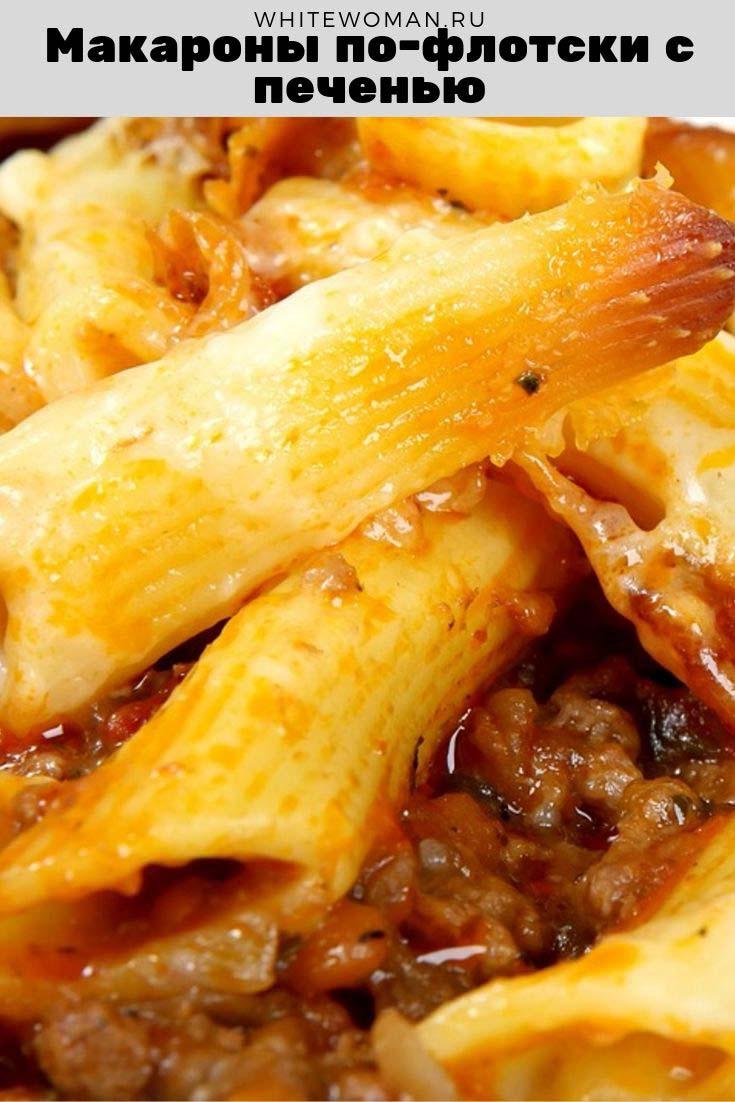 Рецепт макарон по-флотски с печенью