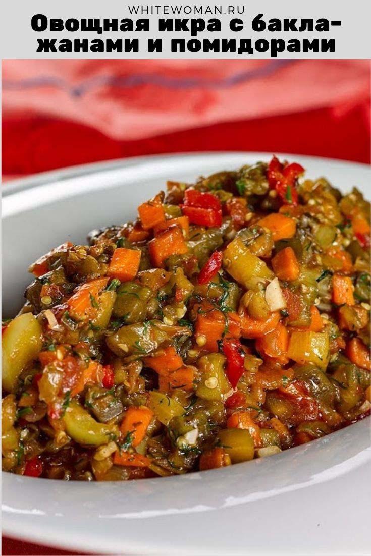 Рецепт овощной икры с баклажанами и помидорами