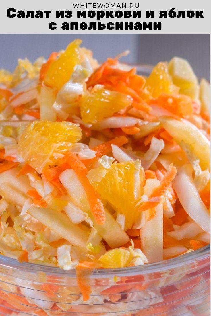 Рецепт салата из моркови и яблок с апельсинами