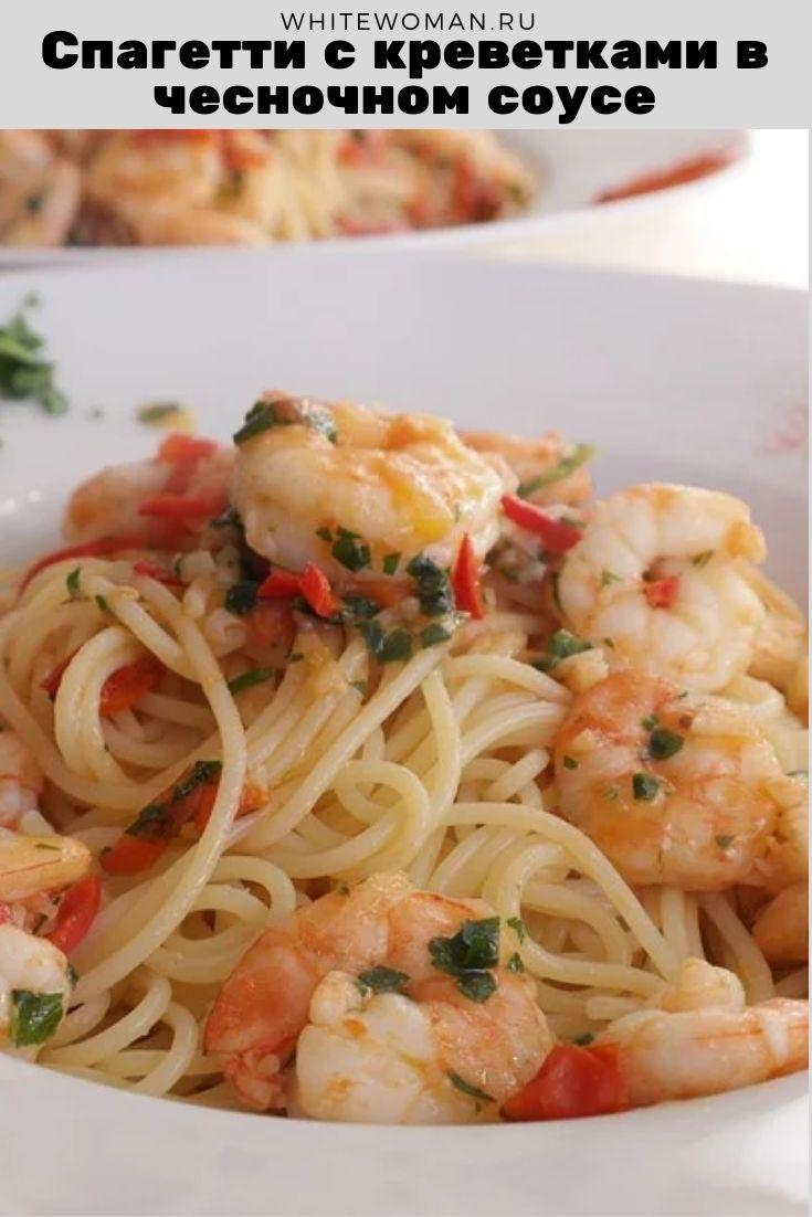 Рецепт спагетти с креветками в чесночном соусе