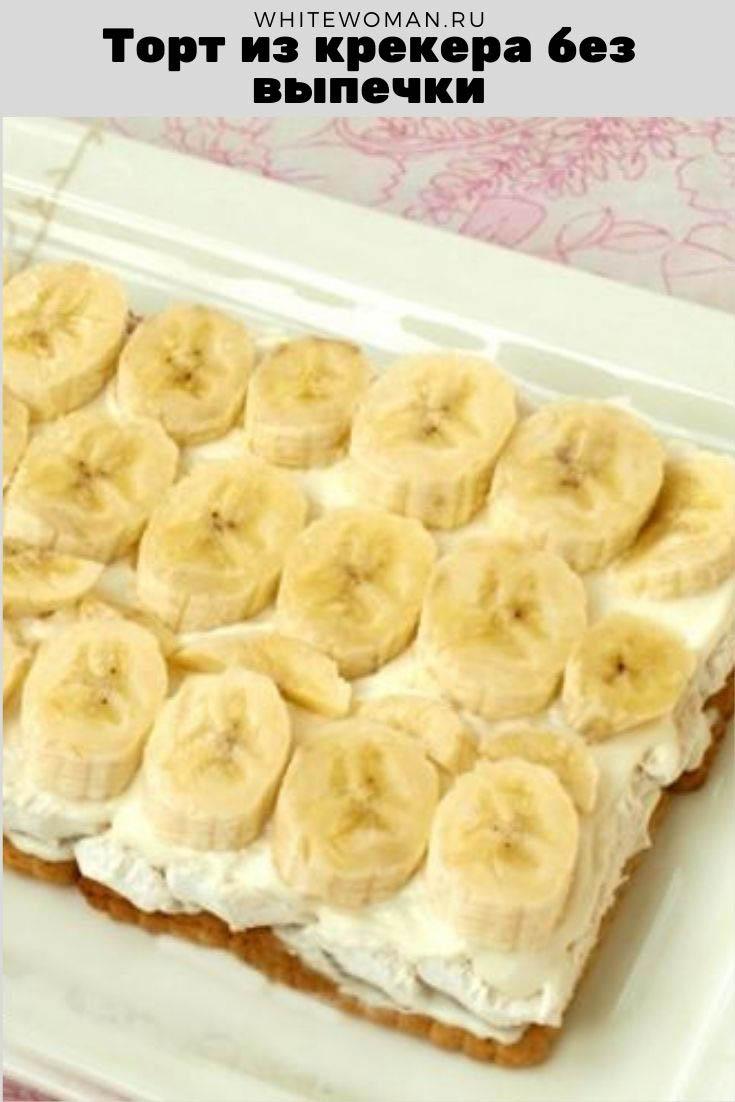 Рецепт торта из крекера без выпечки