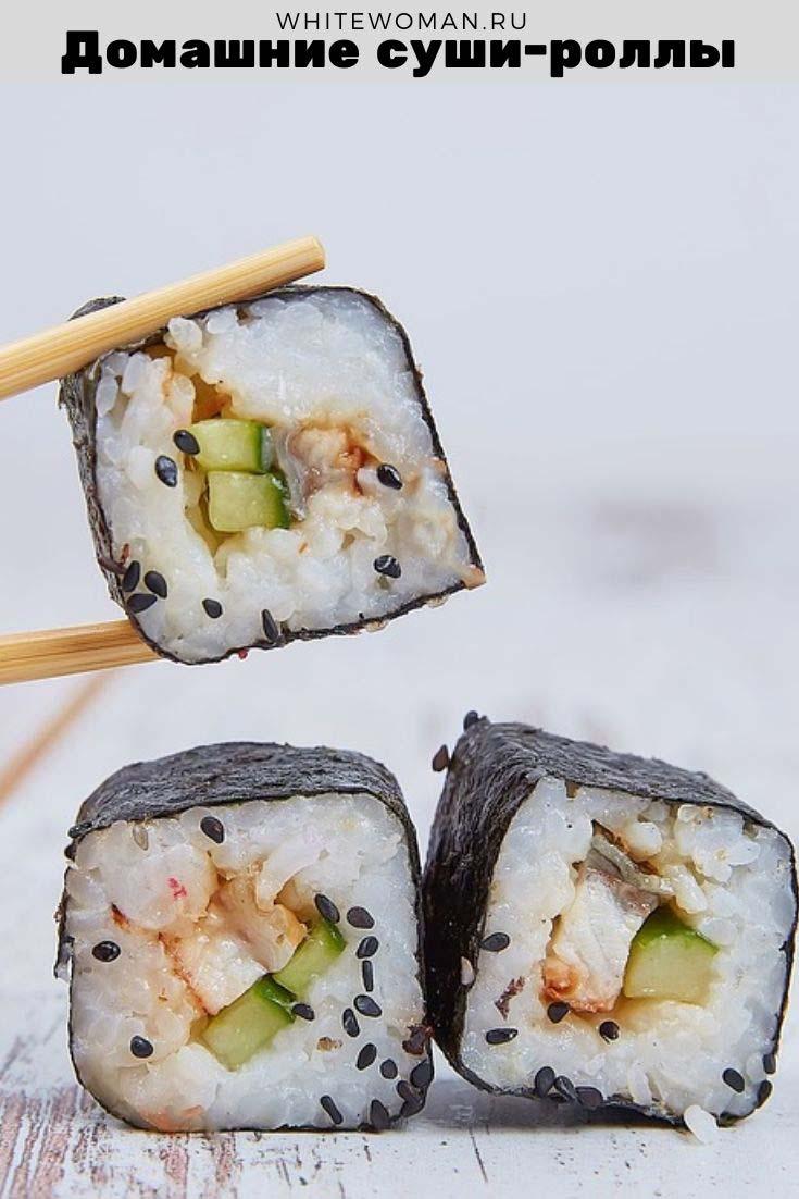 Рецепт домашних суши-роллов