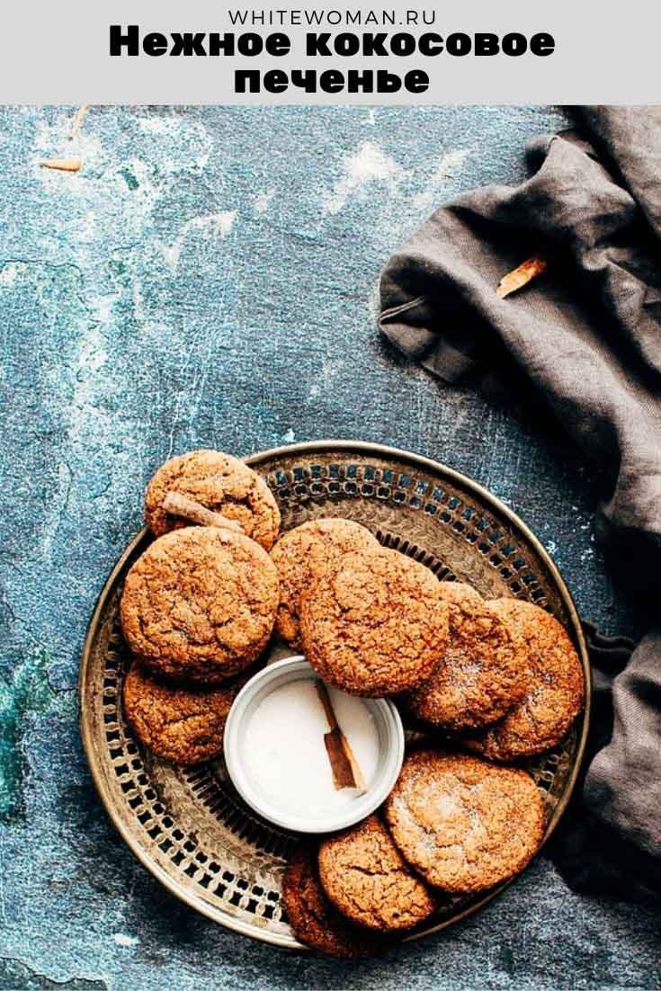 Рецепт нежного кокосового печенья