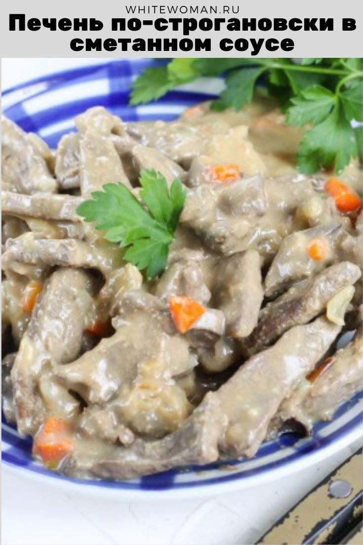 Рецепт печени по-строгановски в сметанном соусе