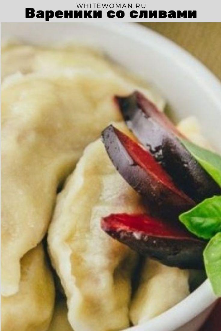 Рецепт вареников со сливами