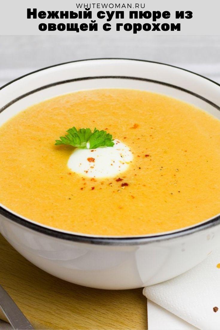 Рецепт нежного супа пюре из овощей с горохом
