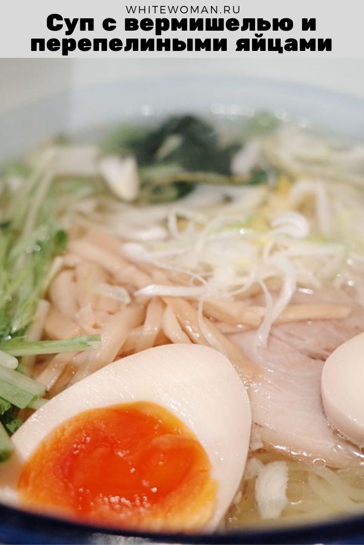 Рецепт супа с вермишелью и перепелиными яйцами