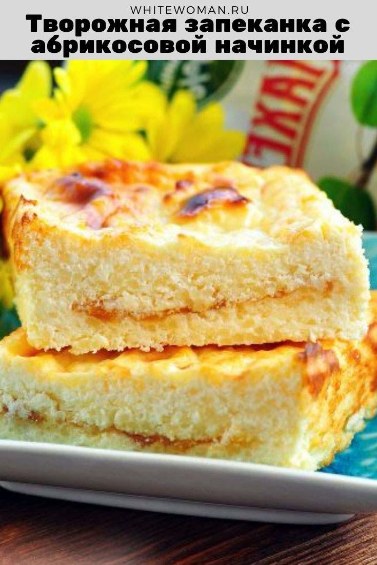 Рецепт творожной запеканки с абрикосовой начинкой