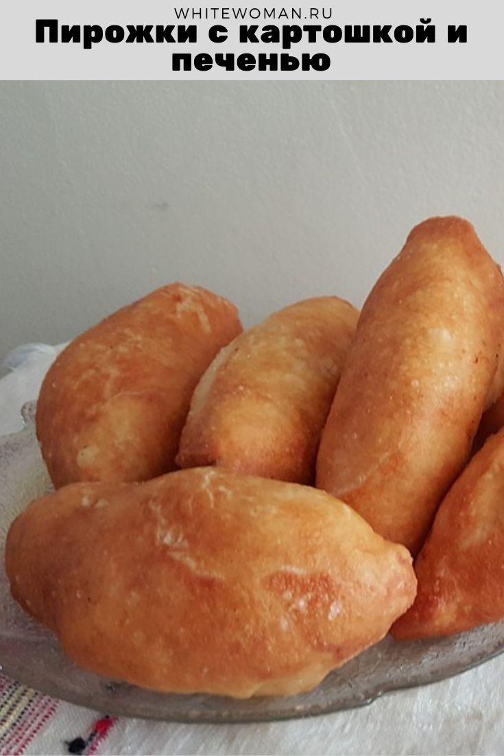 Рецепт пирожков с картошкой и печенью