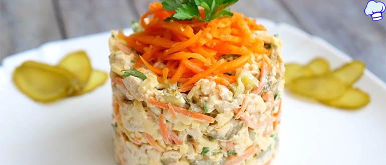 Салат Лисичка с корейской морковкой